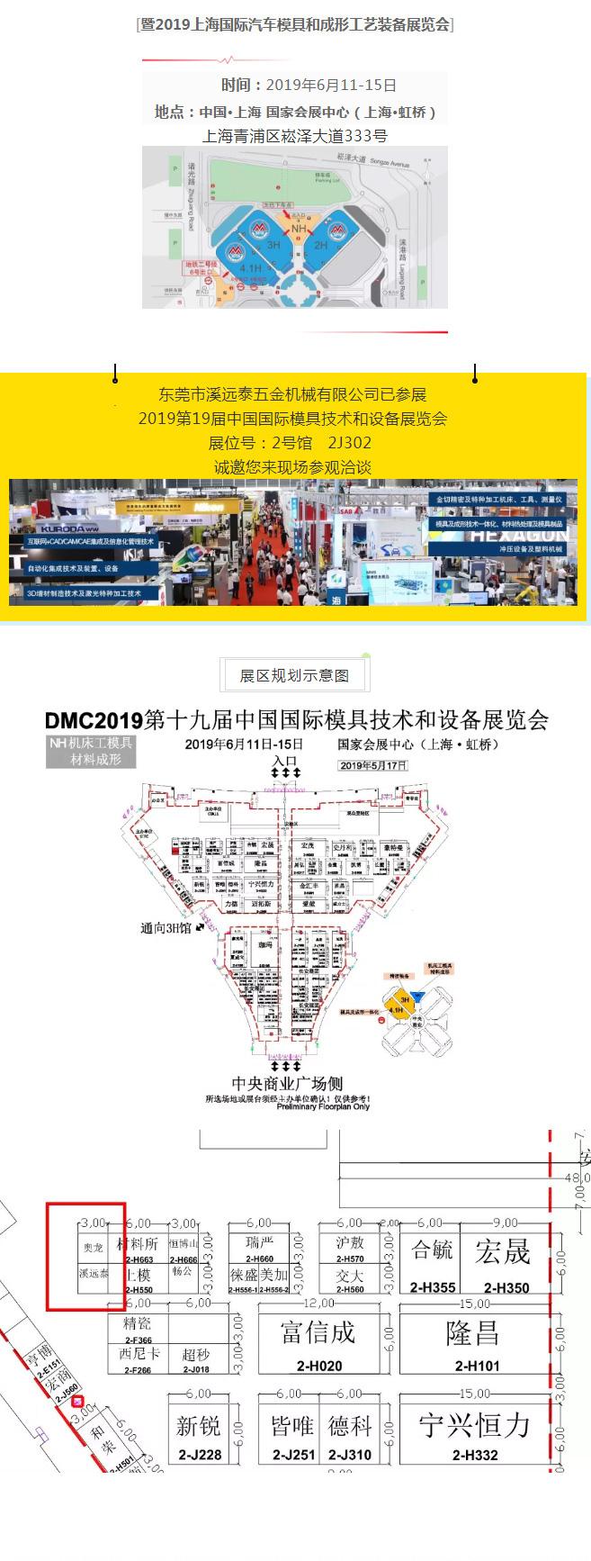 溪远泰诚邀您参观第19届中国国际模具技术和设备展览会的图片
