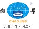 东莞市潮景水处理科技有限公司