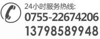 电话:0755-22674206