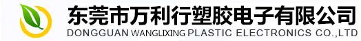 东莞市万利行塑胶电子有限公司