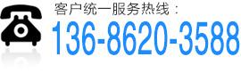 服务热线:13686203588