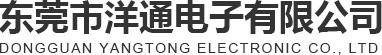 东莞市洋通电子有限公司