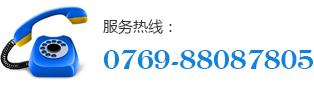 電話:0769-88087805