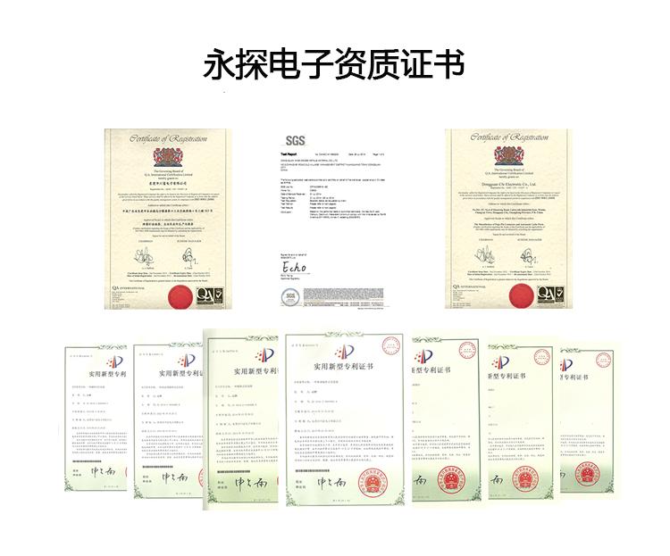 深圳永探电子有限公司