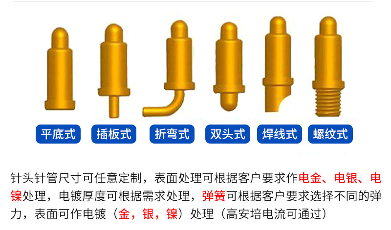 专业生产pogo pin 连接器