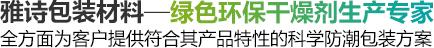 雅诗包装材料—绿色环保干燥剂生产专家,全方面为客户提供符合其产品特性的科学防潮包装方案