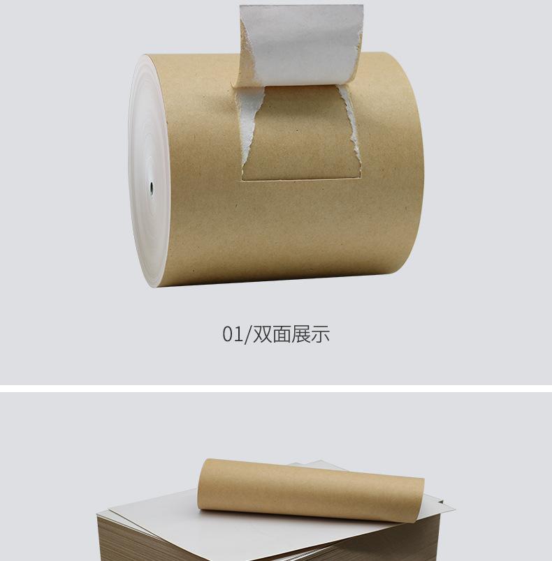瑞典涂布牛卡纸