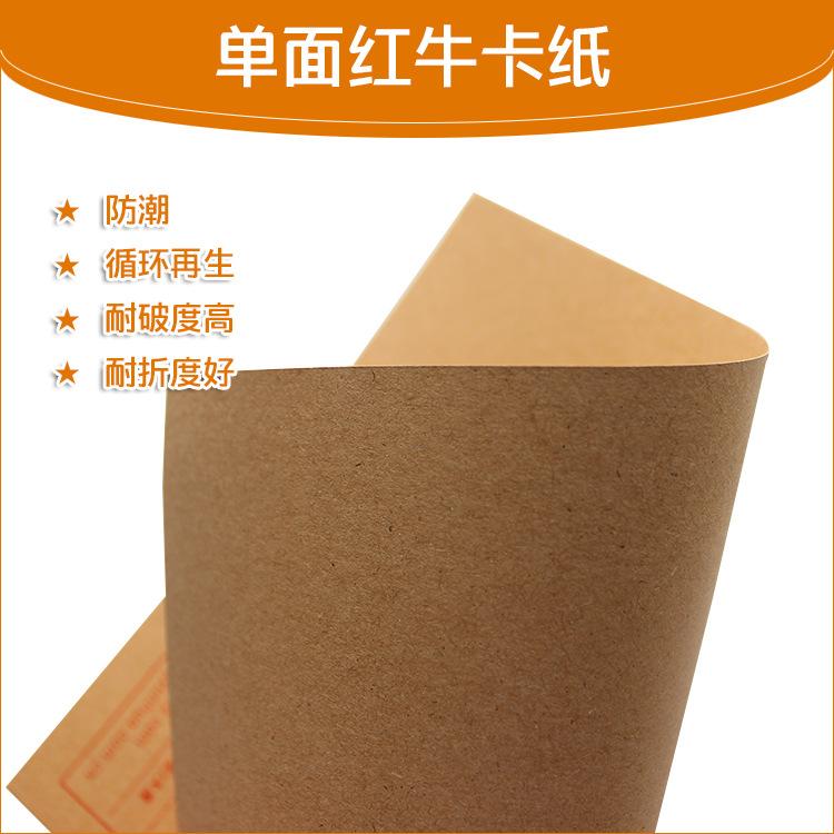 国产单面红牛卡纸