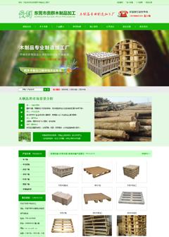 东莞市贵群木制品加工厂