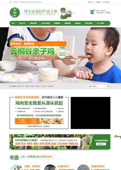 广东云桐谷生态农业科技有限公司