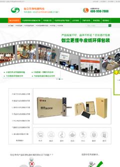 广东伽立环保包装科技有限公司