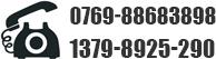 0769-88683898 13798925290
